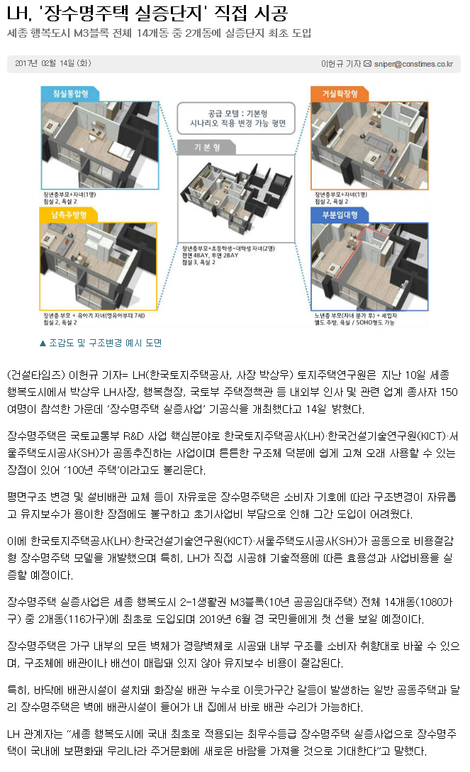 screenshot-www.constimes.co.kr 2017-02-20 12-52-09.png